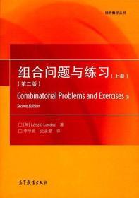组合数学丛书:组合问题与练习(上册)(第二版)