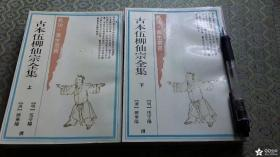 气功养生丛书—古本伍柳仙宗全集(上下)、上海古籍,影印木刻本。