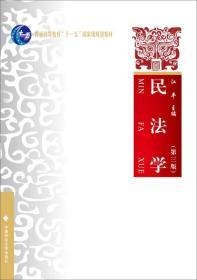 民法学(第三版)