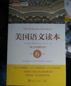 塑造美国的88本书:美国语文读本6(英汉双语图文版)
