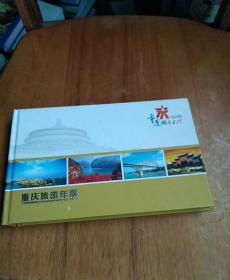 重庆旅游年票