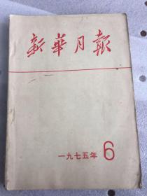 新华月报1975.6