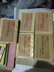 中国古代教育论著丛书: 秦汉 ,魏晋南北朝,明代,清代前期教育论著选(上下)共4套合售