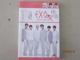 EXO—K  来自行星的传奇