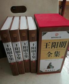 王阳明全集   全4册