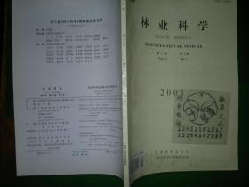 林业科学 2001 第37卷 第1期++