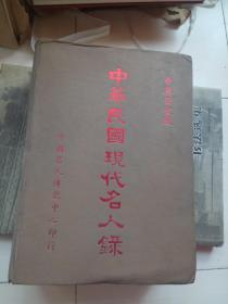中华民国现代名人录     中英日文版    (1983-1984)