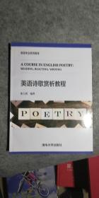 英语诗歌赏析教程