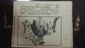 批林批孔漫画残本(缺封面封底,缺页,剩下4-19页,买家自鉴)