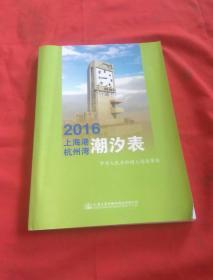 2016上海港杭州湾潮汐表