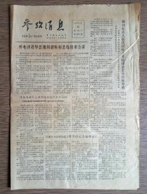 参考消息 1979年10月20日 八开四版(华总理同德斯坦总统结束会谈、撒切尔夫人敦促西欧不阻挠部署中程核导弹、伊朗面临鸦片热、基辛格回忆录)