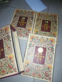 格林童话全集(新译本)(3册全 带盒套)