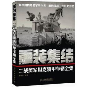 重装集结:二战美军坦克装甲车辆全集  印数5000