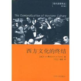 西方文化的终结——现代思想译丛