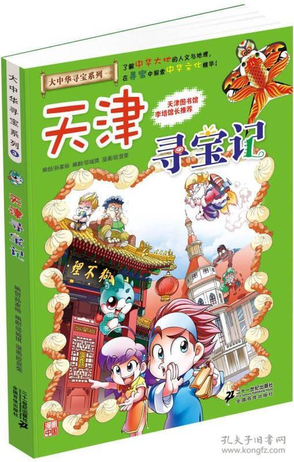 我的第一本大中华寻宝漫画书 天津寻宝记
