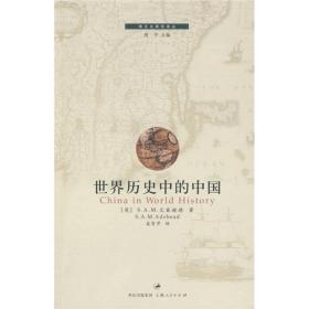 世界历史中的中国