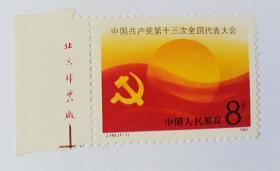 J143 中国共产党第十三次全国代表大会邮票(带厂铭)