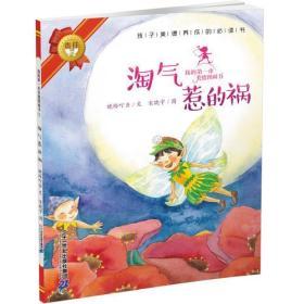 【二手包邮】淘气惹的祸-我的第一本美德图画书-7 晓玲叮当 二十