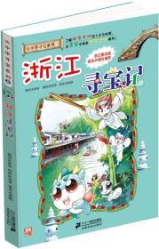 我的第一本大中华寻宝漫画书:浙江寻宝记