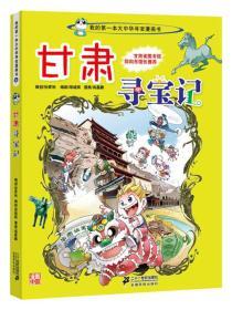 我的第一本大中华寻宝漫画书:甘肃寻宝记