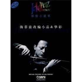 缤纷小提琴:海菲兹改编小品&华彩(原版引进)