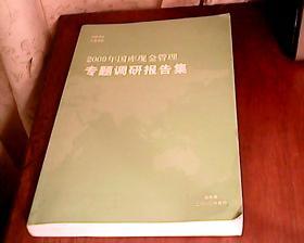 2009年国库现金管理专题调研报告集