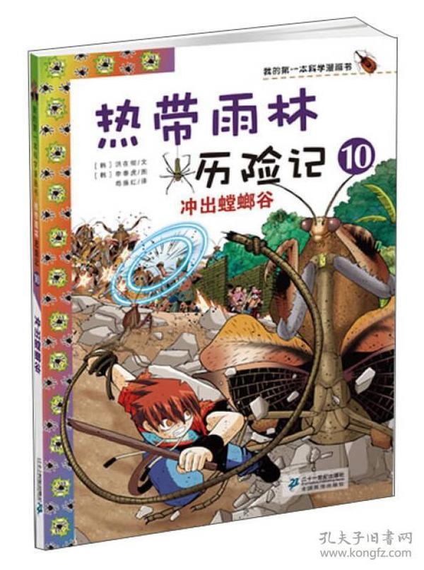 我的第一本科学漫画书·热带雨林历险记10:冲出螳螂谷