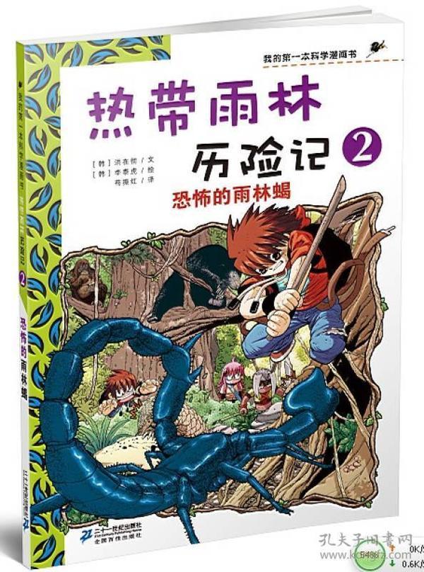 我的第一本科学漫画书·热带雨林历险记2:恐怖的雨林蝎