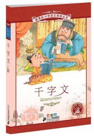 新课标小学语文阅读丛书:千字文 (第8辑 彩绘注音版)