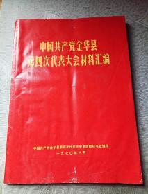 中国共产党金华县第四次代表大会材料汇编