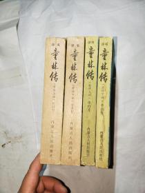 童林传 [前传高低部,后传高低部]共四册 [评书]4本合售