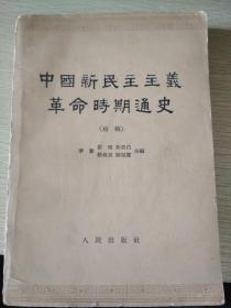 中国新民主主义革命时期通史
