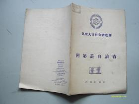 苏联大百科全书选译-阿弟盖自治省
