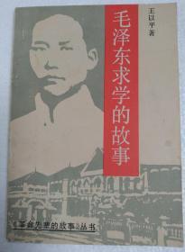毛泽东求学的放《革命先辈的鼓》丛书