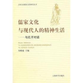 上海文庙儒家文化研究丛书·儒家文化与现代人的精神生活——与孔子对话