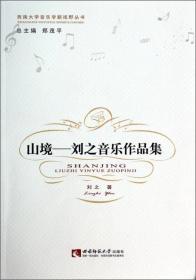 西南大学音乐学新视野丛书·山境:刘之音乐作品集