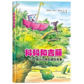 (精装绘本)科科和吉丽·两只小熊的冒险故事