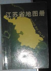 江苏省地图册(2001年9月改版 2002年1月印制