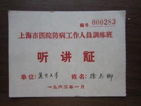1963年上海市医院防病工作人员训练班听讲证(复旦大学)