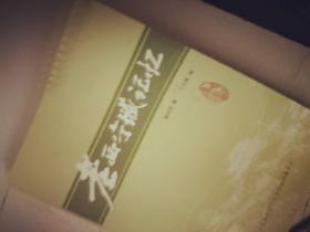 老西宁城记忆(小16开,品好)