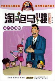 淘气包马小跳:巨人的城堡(漫画升级版)