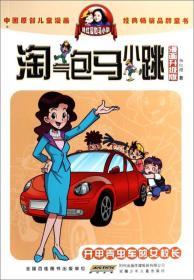 淘气包马小跳:开甲壳虫车的女校长(漫画升级版)