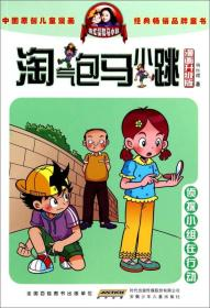 淘气包马小跳:侦探小组在行动(漫画升级版)