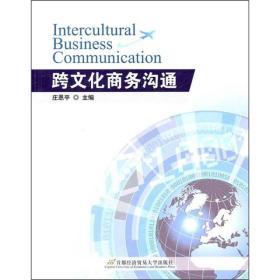 跨文化商务沟通(英文)