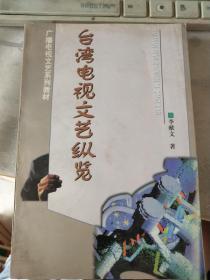 台湾电视文艺纵览