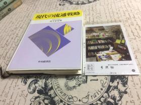 日文原版 : 现代の流通戦略  【存于溪木素年书店】