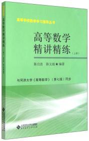 高等学校数学学习指导丛书:高等数学精讲精练(上册)