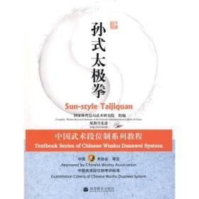 中国武术段位制系列教程:孙式太极拳