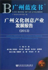 广州蓝皮书:广州文化创意产业发展报告(2013)