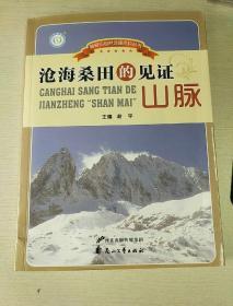 沧海桑田的见证:山脉